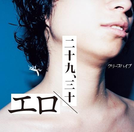 シングル「エロ/二十九、三十」 【通常盤】 (okmusic UP's)