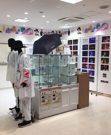 「吉田山田展2017」@東京・渋谷マルイ (okmusic UP's)