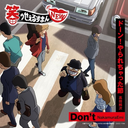 シングル「Don't」 (okmusic UP's)