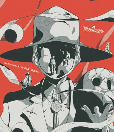 Blu-ray『amazarashi LIVE 360°「虚無病」』【通常盤】 (okmusic UP's)