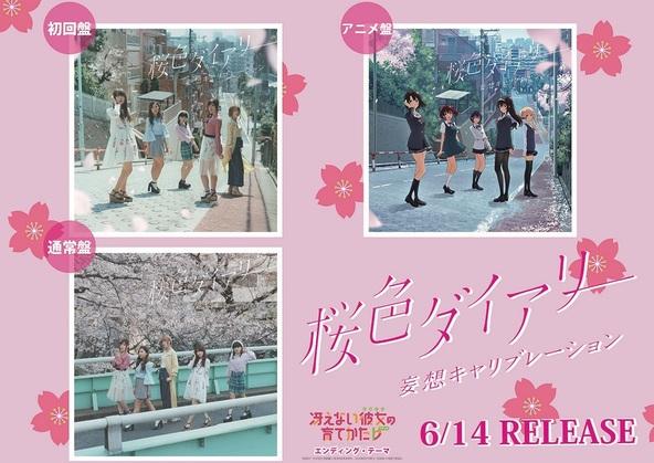 シングル「桜色ダイアリー」告知画像 (okmusic UP\'s)