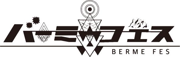 「バーミーフェスvol.3」ロゴ (okmusic UP\'s)