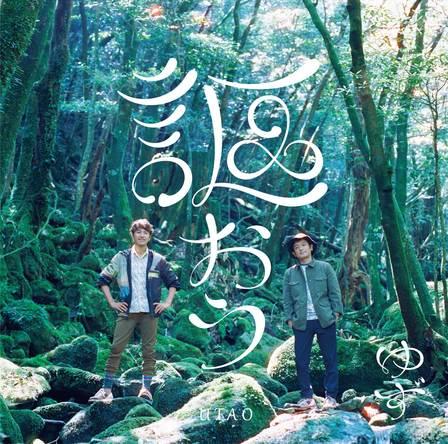 EP 『謳おう』 (okmusic UP's)