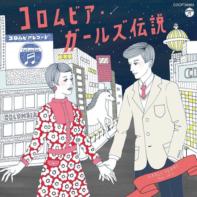 アルバム『コロムビア・ガールズ伝説 EARLY YEARS(1965?1972)』