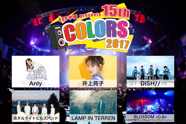 『ESP学園presents COLORS2017』告知画像 (okmusic UP\'s)