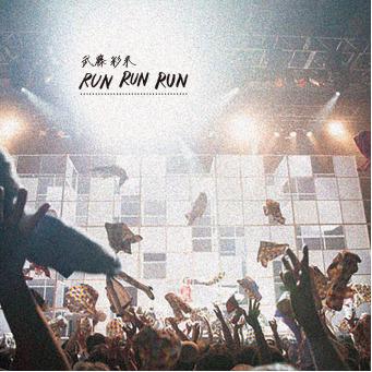 ライブアイテムにタオルと「RUN RUN RUN」が収録されたCDをセットにしたライブグッズを販売 (okmusic UP\'s)