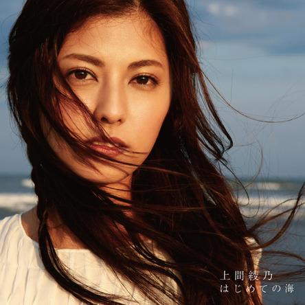 アルバム『はじめての海』 (okmusic UP's)