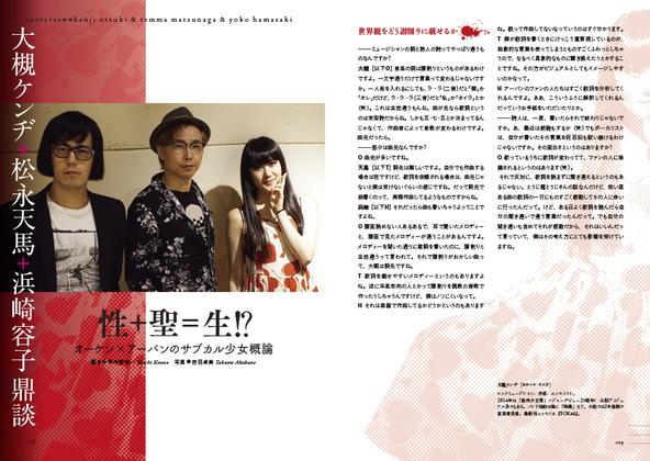 夜想の最新号「特集:アーバンギャルド」 (okmusic UP's)