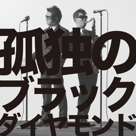 配信シングル「孤独のブラックダイヤモンド」 (okmusic UP's)