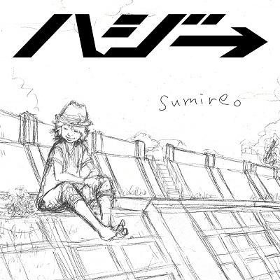 シングル「sumire。」 【通常盤】 (okmusic UP's)