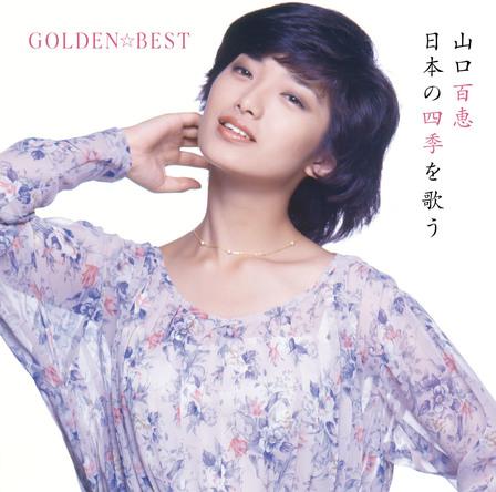 アルバム『GOLDEN☆BEST山口百恵 日本の四季を歌う』 (okmusic UP\'s)