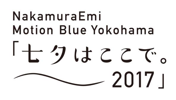 NakamuraEmi Motion Blue Yokohama 「七夕はここで。〜2017〜」ロゴ (okmusic UP's)