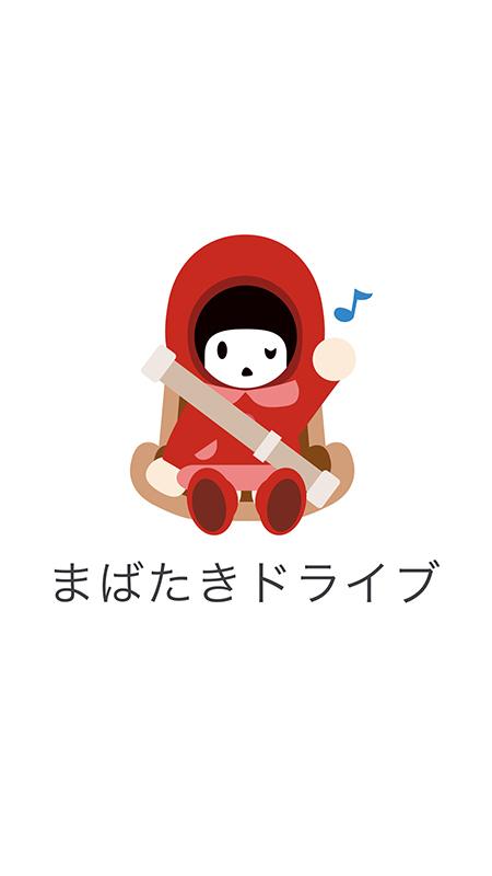 『まばたきドライブ』