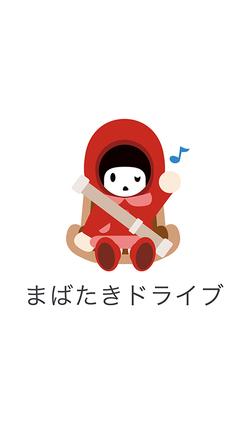 『まばたきドライブ』 (okmusic UP's)
