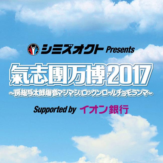 『氣志團万博2017』ロゴ