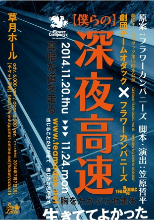 劇団TEAM-ODAC第15回本公演  「僕らの深夜高速」 (okmusic UP\'s)