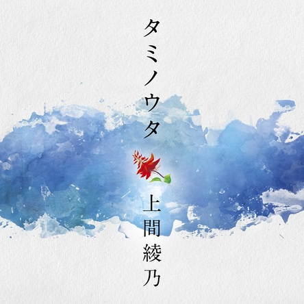 アルバム『タミノウタ~伝えたい沖縄の唄』 (okmusic UP's)