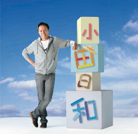 アルバム『小田日和』 (okmusic UP's)