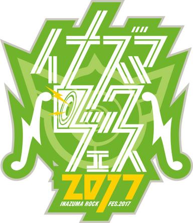 『イナズマロック フェス 2017』ロゴ (okmusic UP\'s)