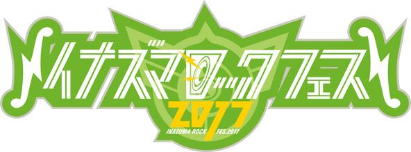 『イナズマロック フェス 2017』ロゴ (okmusic UP's)