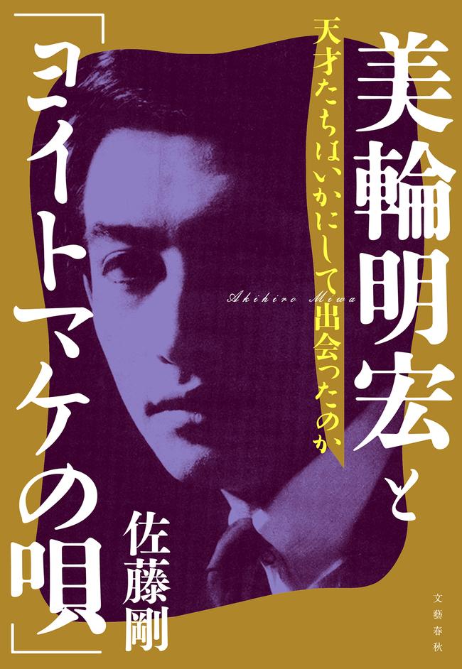 佐藤 剛の新著『美輪明宏と「ヨイトマケの唄」 天才たちはいかにして出会ったのか』が6月に発売