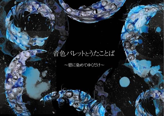 湯木慧 3ヶ月連続個展&ワンマンライブ企画『音色パレットとうたことば』