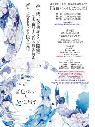 湯木慧 3ヶ月連続個展&ワンマンライブ企画『音色パレットとうたことば』 (okmusic UP's)