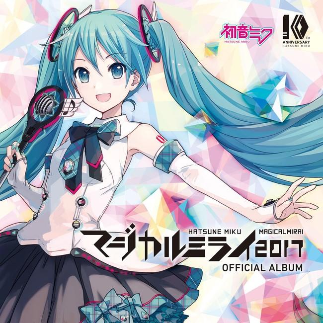 アルバム『マジカルミライ 2017』