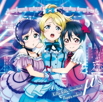 「KiRa-KiRa Sensation!/Happy maker!」ジャケット画像 (C)2013 プロジェクトラブライブ!