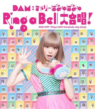 DAM×きゃりーぱみゅぱみゅRing a Bell大合唱キャンペーン開催! (okmusic UP's)