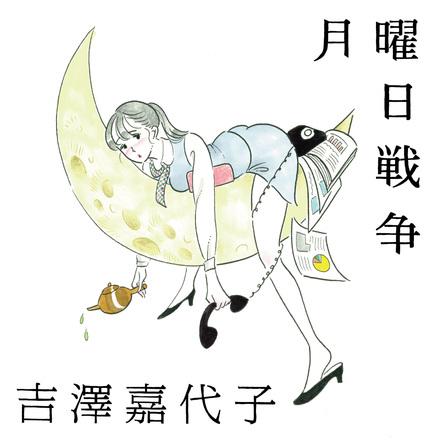 シングル「月曜日戦争」【通常盤】(CDS) (okmusic UP's)