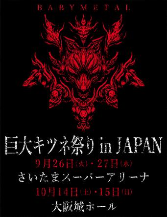 「巨大キツネ祭り in JAPAN」告知画像 (okmusic UP\'s)