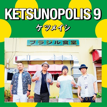 アルバム『KETSUNOPOLIS 9』【CD+DVD】 (okmusic UP's)