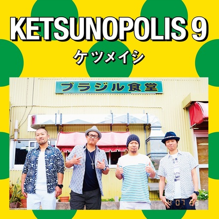 アルバム『KETSUNOPOLIS 9』【CD】 (okmusic UP's)