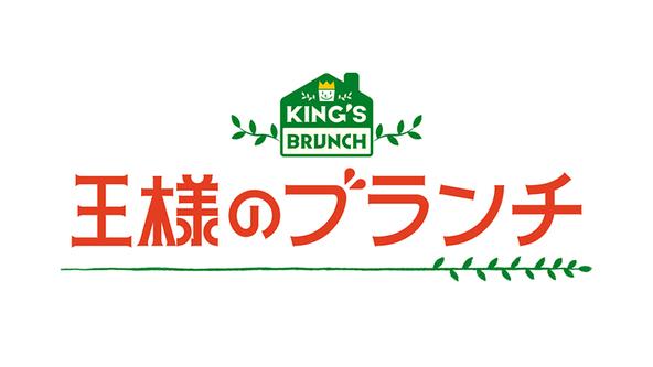 「王様のブランチ」ロゴ (okmusic UP's)