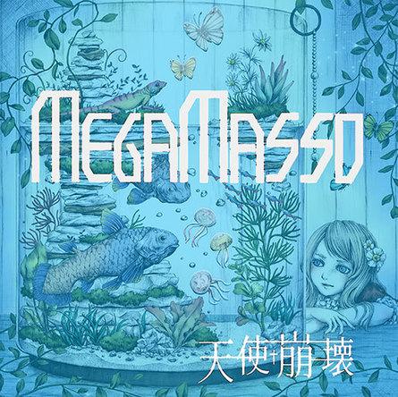 アルバム『天使崩壊』【初回限定盤】(CD+DVD) (okmusic UP's)