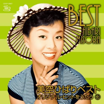 アルバム『美空ひばりベスト 〜オリジナル・ヒットをうたう(上)』 (okmusic UP's)