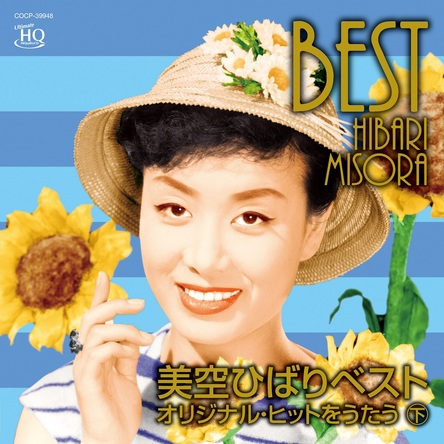 アルバム『美空ひばりベスト 〜オリジナル・ヒットをうたう(下)』 (okmusic UP's)