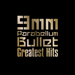 アルバム『Greatest Hits』 (okmusic UP's)