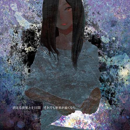 アルバム『消える世界と十日間』 (okmusic UP's)