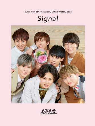 「Bullet Train 5th Anniversary Official History Book 『Signal』」 (okmusic UP\'s)