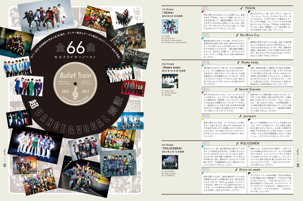 「Bullet Train 5th Anniversary Official History Book 『Signal』」 (okmusic UP's)