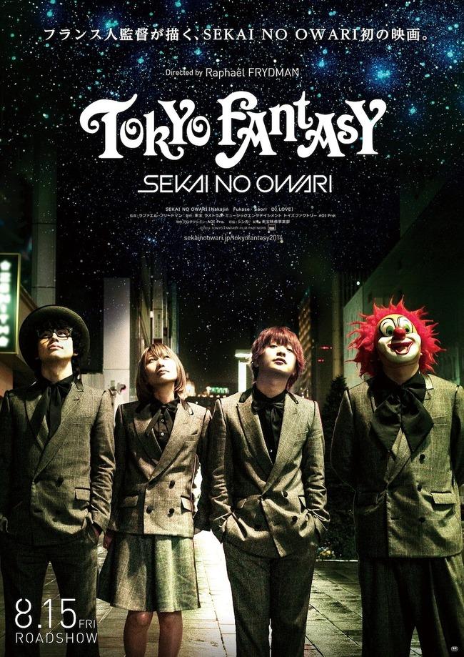 映画「TOKYO FANTASY」キービジュアル