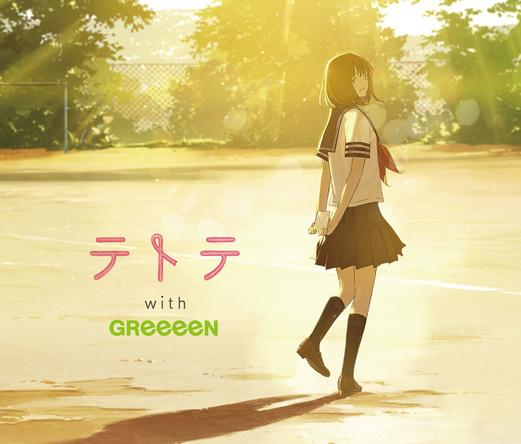 シングル「テトテ with GReeeeN」/whiteeeen (okmusic UP's)