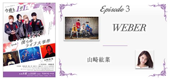 ドラマ『今夜もLL』エピソード3、WEBER&山崎紘菜のインタビューを公開 (okmusic UP's)