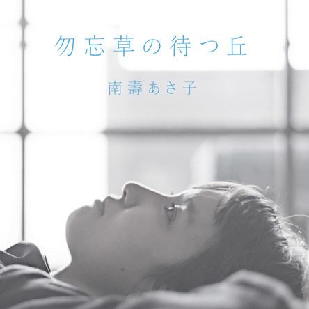配信シングル「勿忘草の待つ丘」 (okmusic UP's)