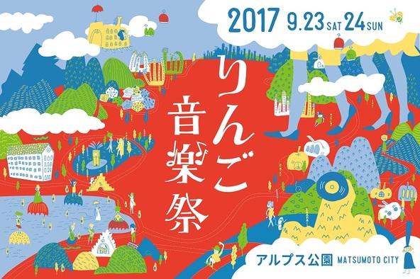 『りんご音楽祭2017』ロゴ (okmusic UP\'s)
