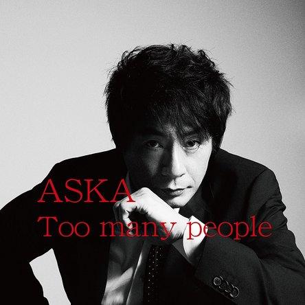 「信じることが楽さ」収録アルバム『Too many people』(ASKA) (okmusic UP\'s)