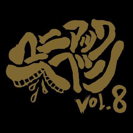 「マニアックヘブンVol.8」ロゴ (okmusic UP\'s)