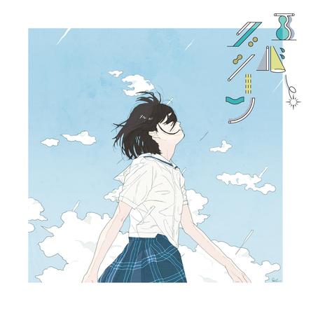 シングル「エバーグリーン」【ラバーバンド付き初回限定盤】 (okmusic UP's)